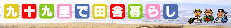 千葉県九十九里のここちよい海風とともに過ごしてみませんか?九十九里で田舎暮らしは、そんなセカンドライフを応援するサイトです!